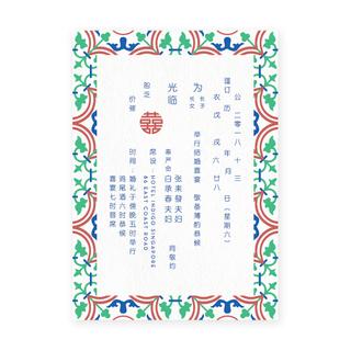 Peranakan Mosaic - Mandarin Invite