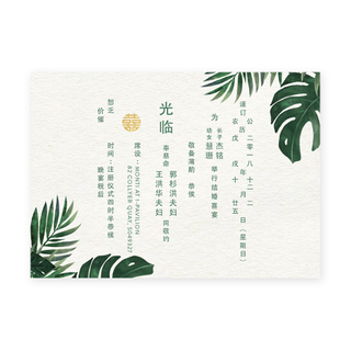 Tropical Palm - Mandarin Invite with Gold Foil