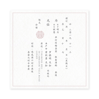 Wispy Florals - Mandarin Invite